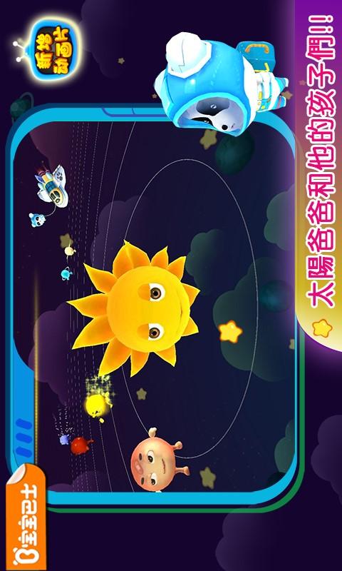 宝宝学太阳系截图