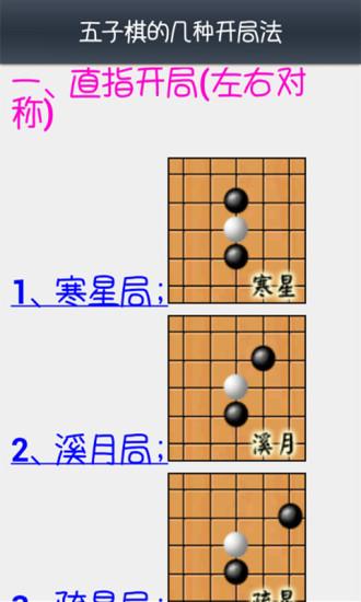 五子棋开局棋谱大全图片