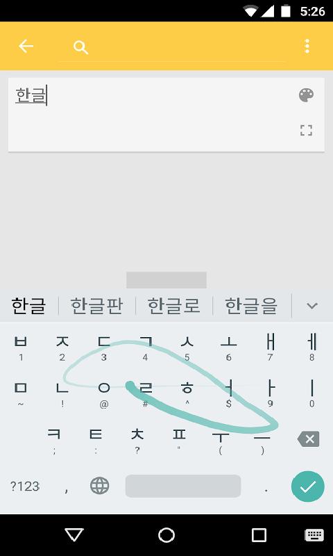 Google韩语输入法