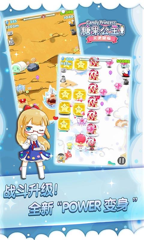 糖果公主2截图