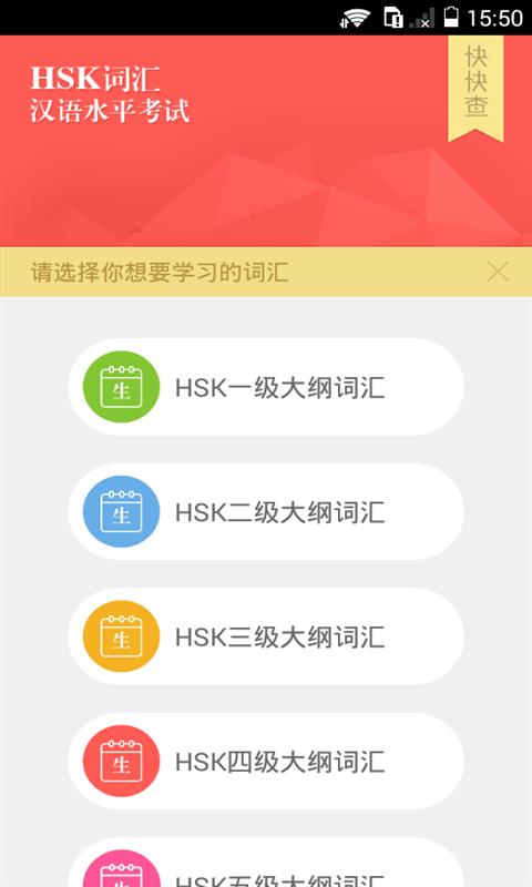 汉语水平考试词汇截图
