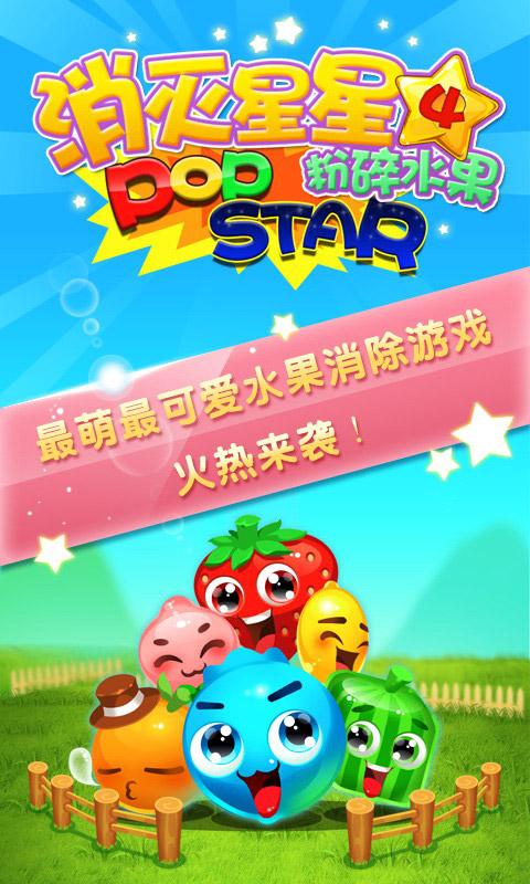 消灭星星4粉碎水果