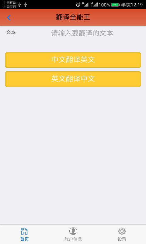 翻译全能王