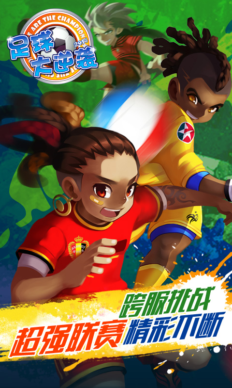 天天世界杯-足球大逆袭截图