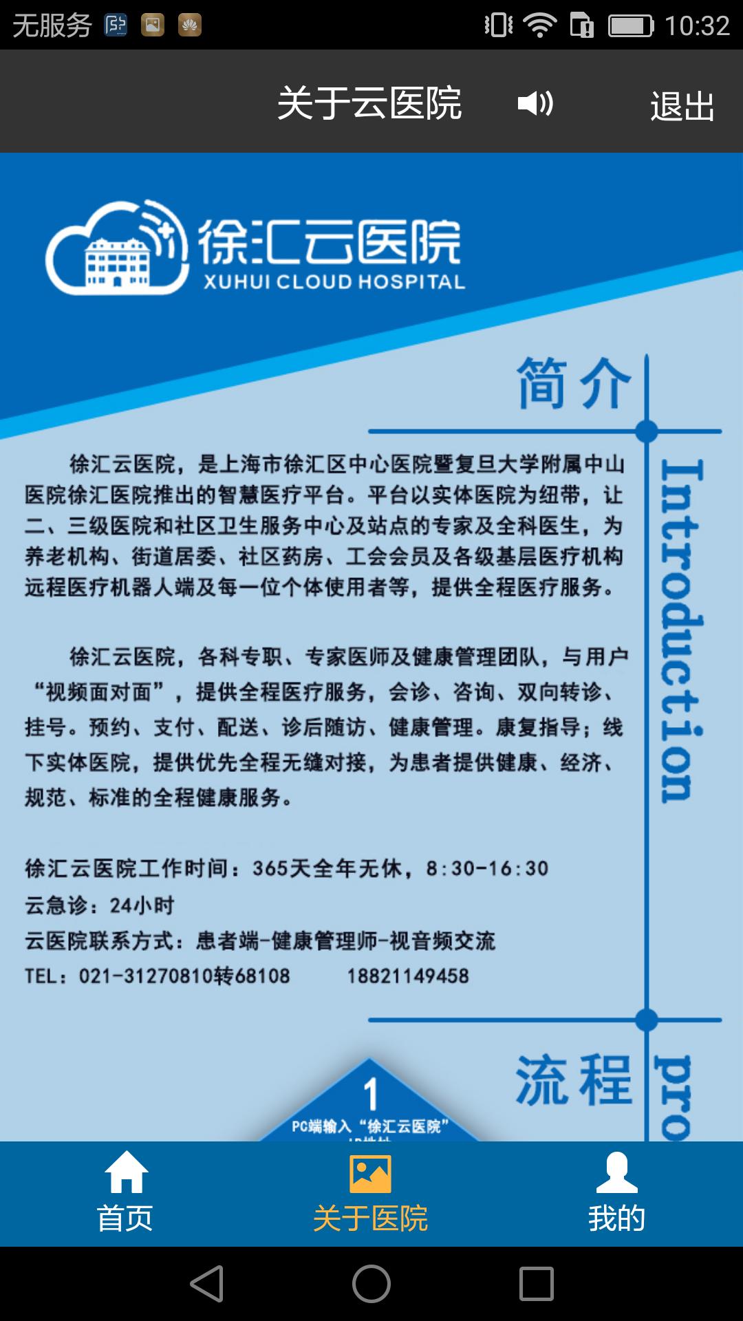 上海徐汇云医院