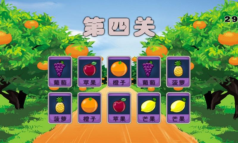 水果对对碰-趣动课堂