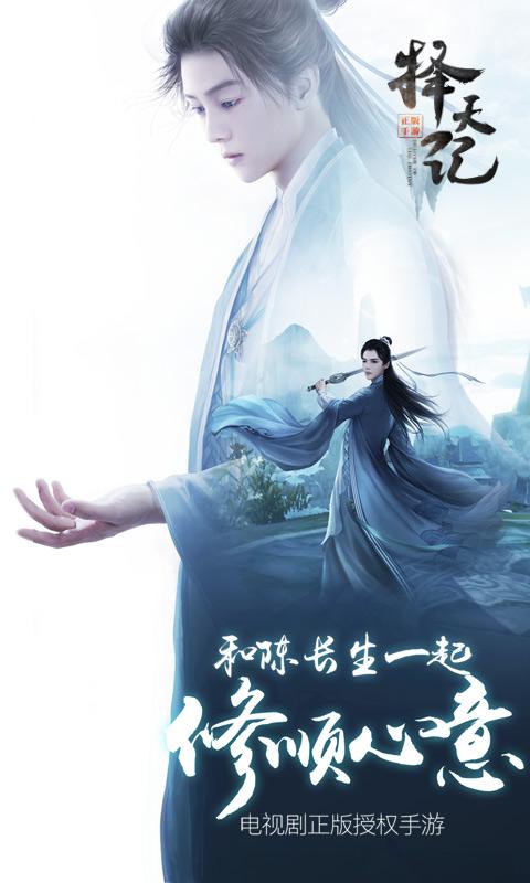 择天记(鹿晗代言)