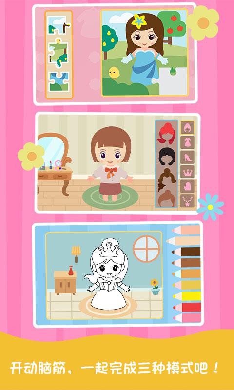 公主换装涂色游戏