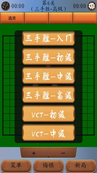 本游戏致力于五子棋在安卓平台的完美实现图片