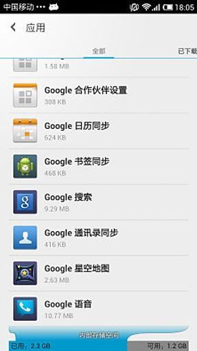 Google日历同步截图