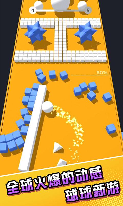 彩球碰撞-Color Bump 3D截图