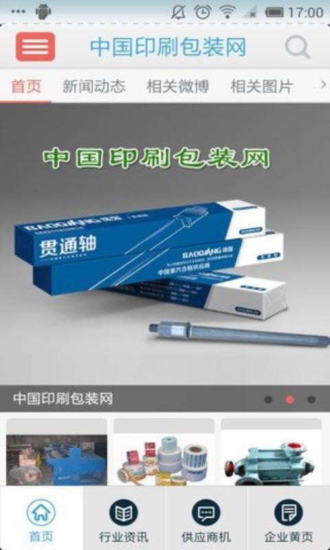 中国印刷包装网截图