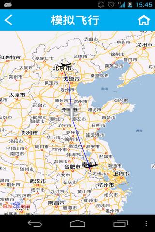 江苏特惠飞截图