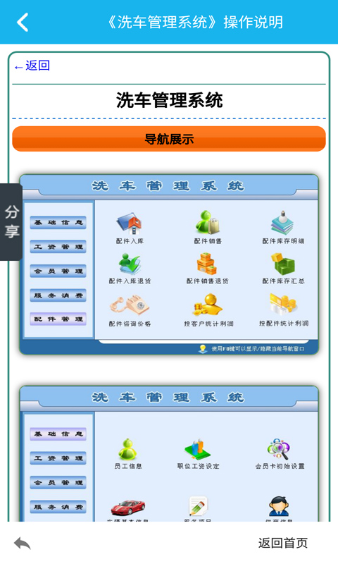 幕墙库存管理系统