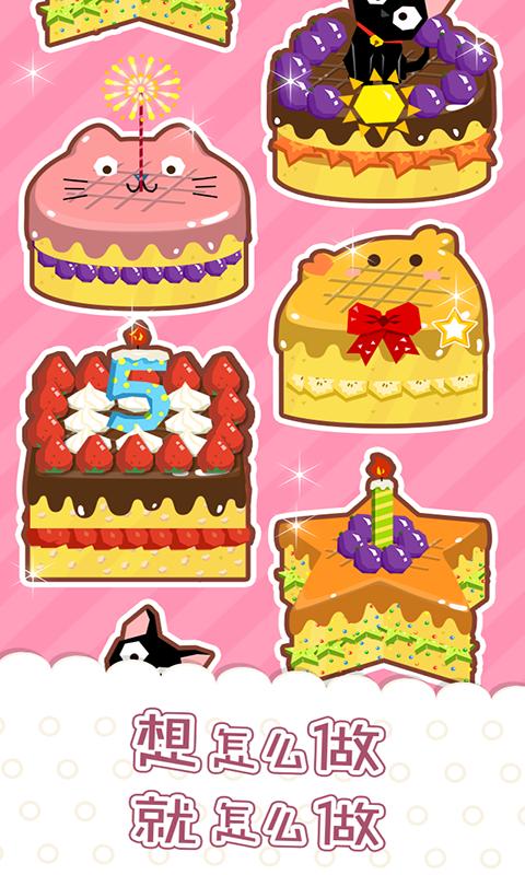 魔法蛋糕店