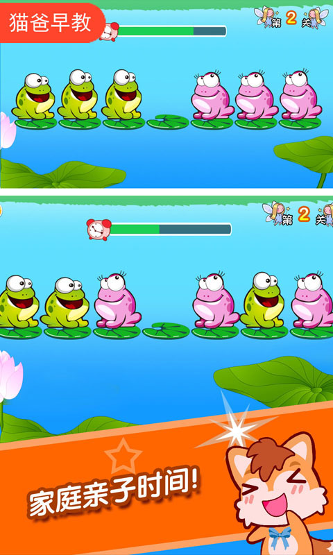 儿童益智青蛙过河截图