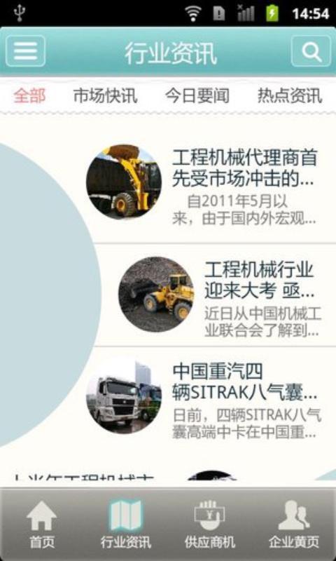 中国机械行业网截图