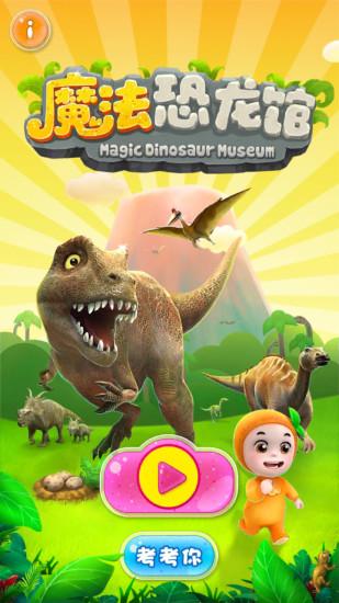 魔法恐龙馆截图