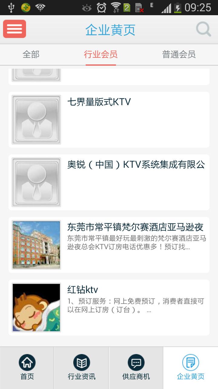 KTV网截图