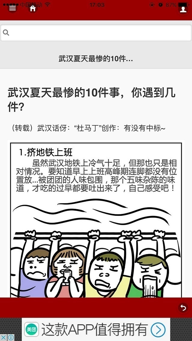 龙人方言-武汉话截图