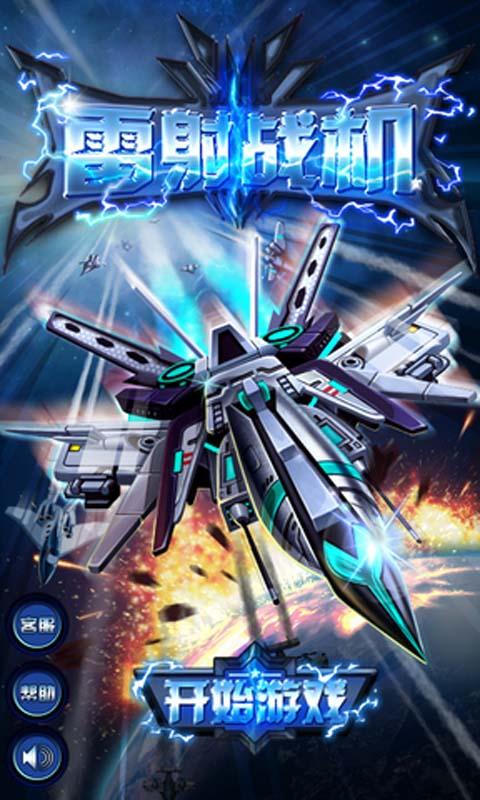 雷射战机超级版