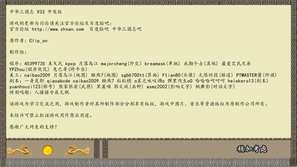 中華三國志截图