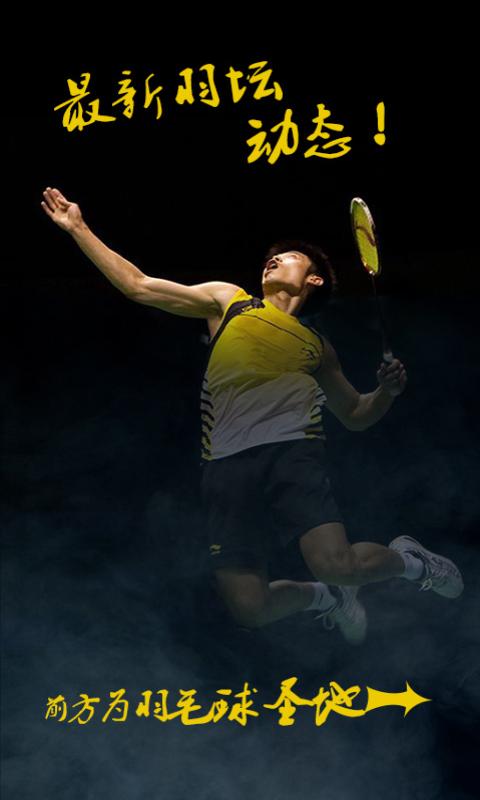 羽悦-羽毛球资讯、兴趣圈截图