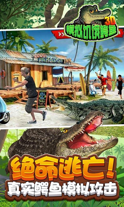 3D模拟饥饿鳄鱼截图