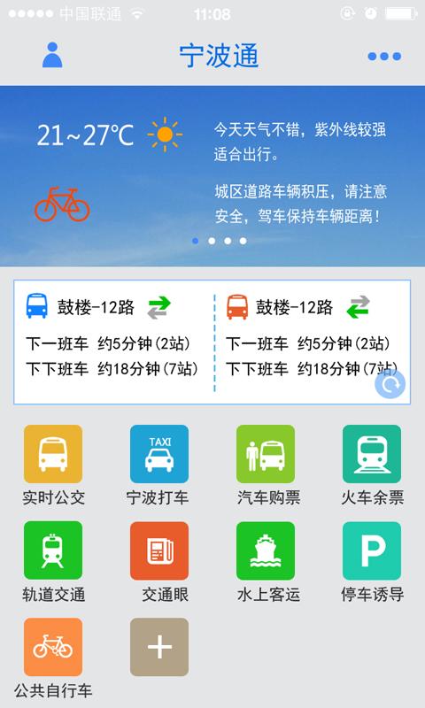 宁波通公交地图
