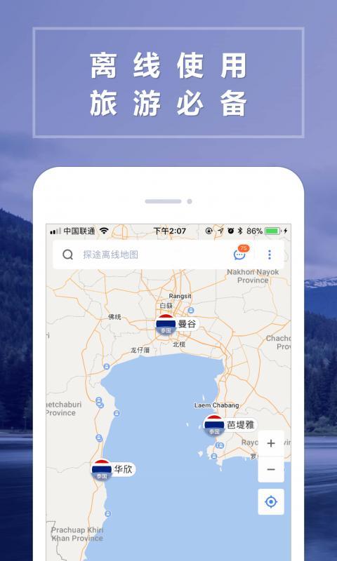 泰国离线地图