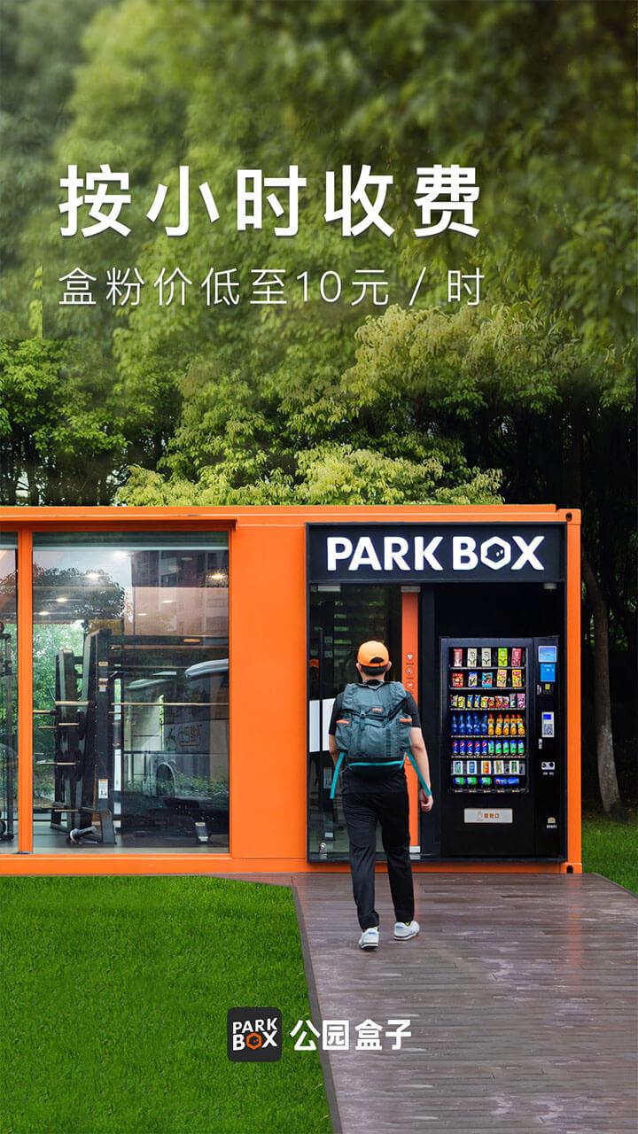公园盒子截图
