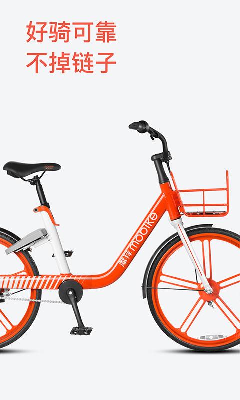 摩拜单车截图