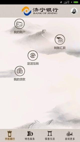 济宁银行截图