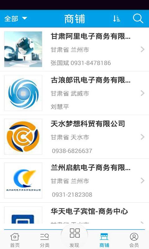 甘肃电子商务网