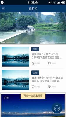 新闻资讯_直新闻