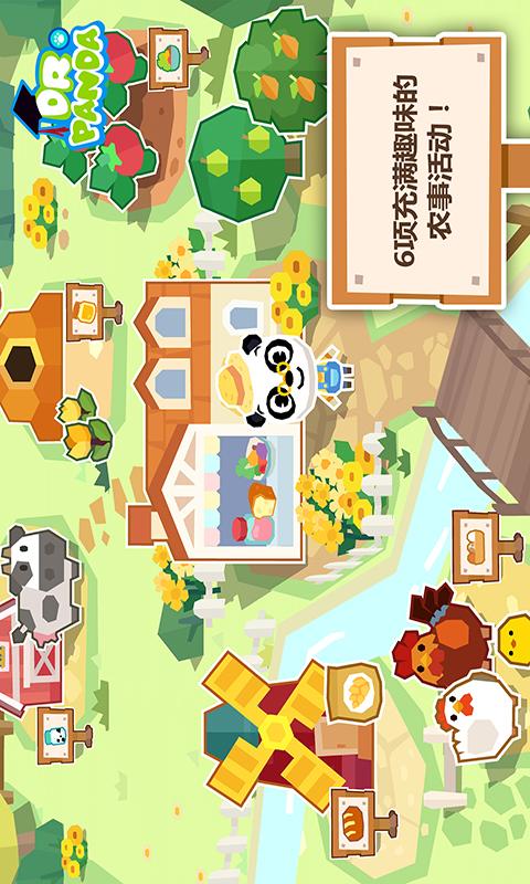 熊猫博士农场