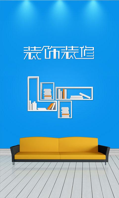 中国装饰装修平台