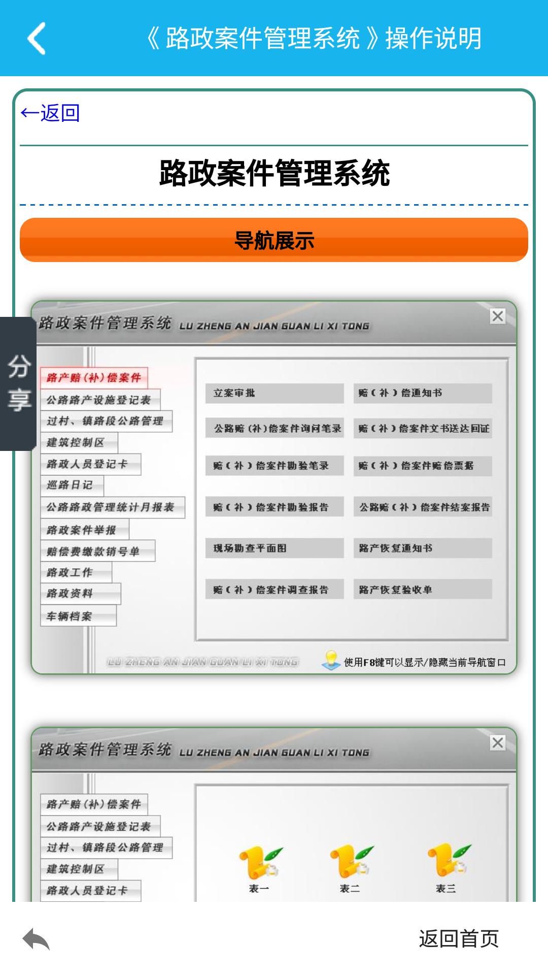路政案件管理系统