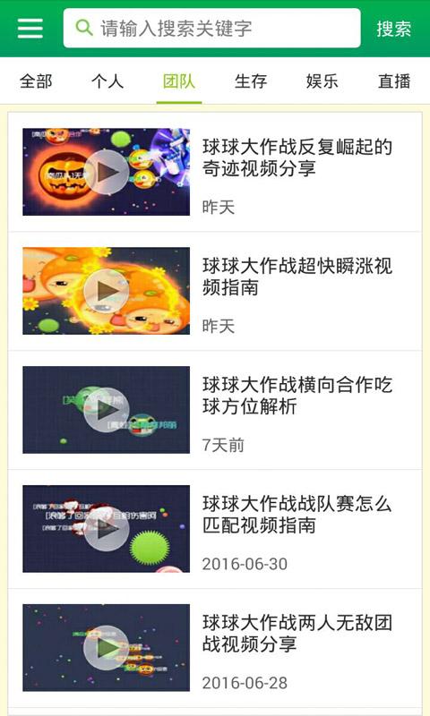 球球大作战视频站截图