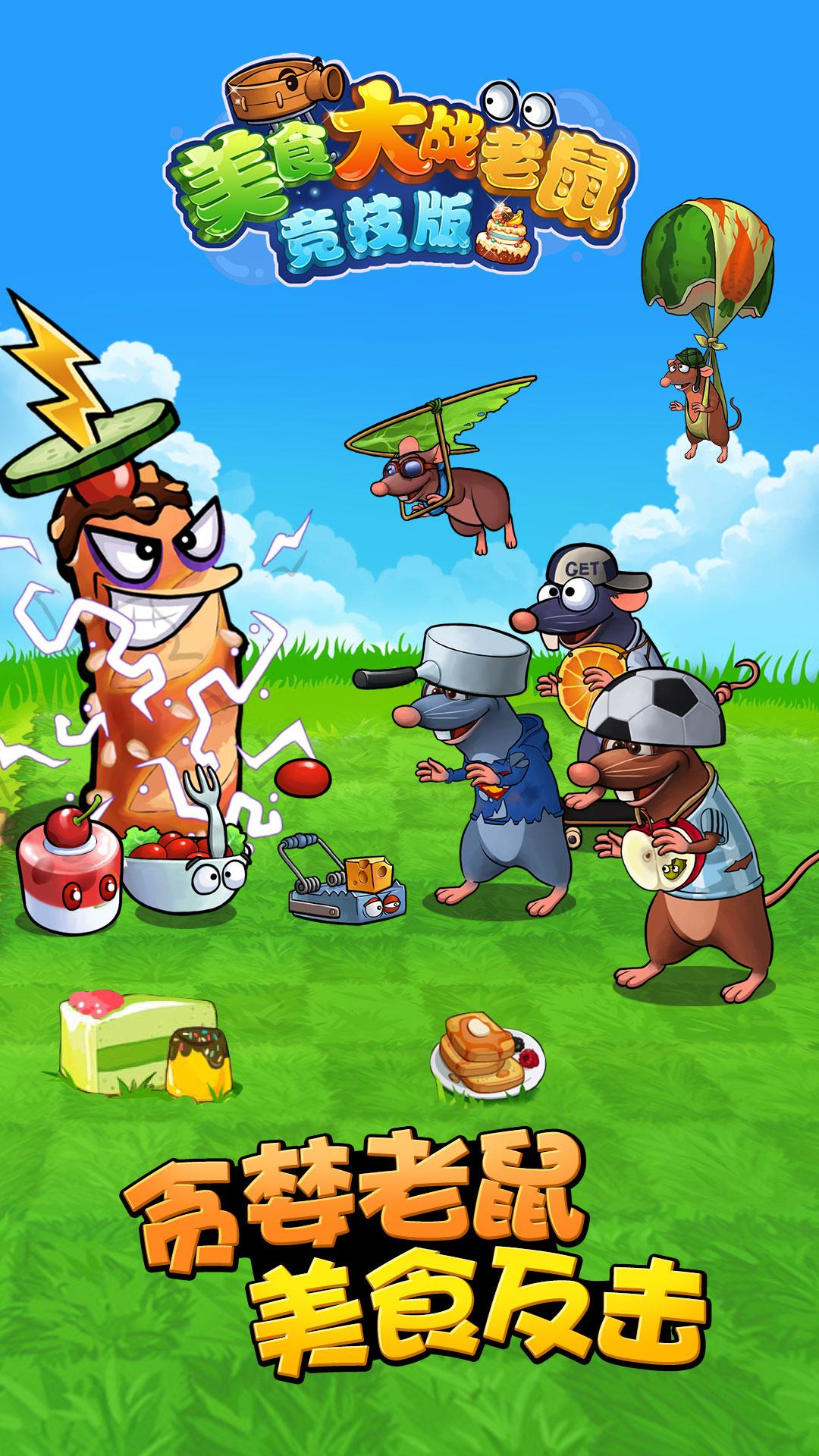 美食大战老鼠竞技版截图