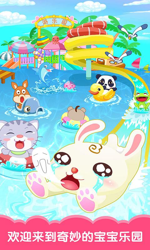 巴宾兔宝宝乐园