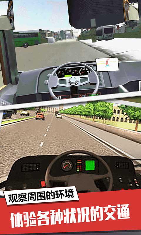 大巴模拟器-真实驾驶模拟截图