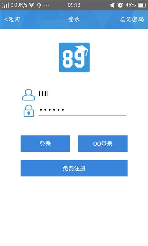 89会计截图