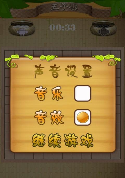 巧巧五子棋pad版下载_巧巧五子棋v1.2图片