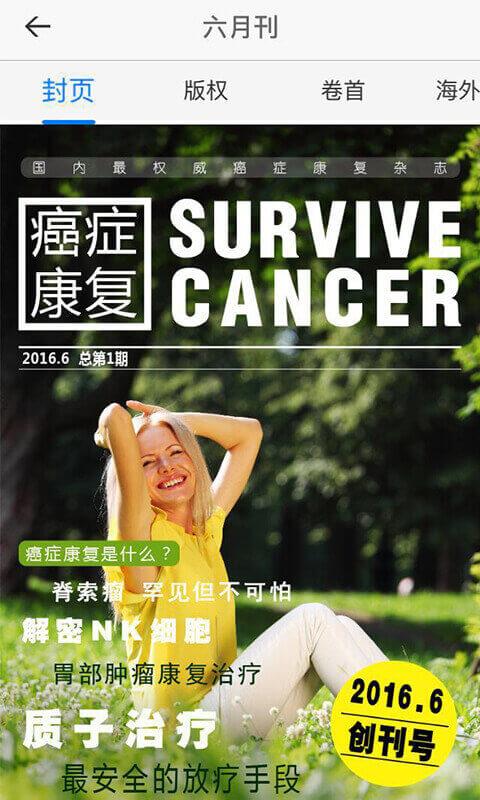 癌症康复截图