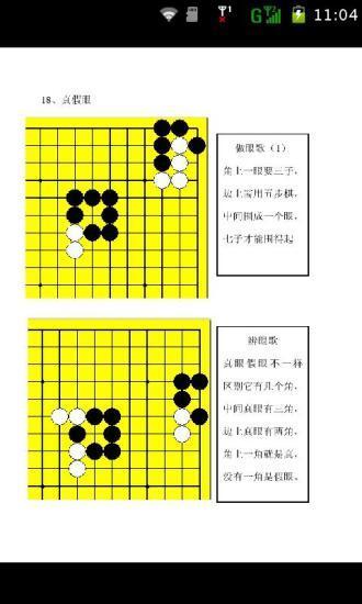 儿童围棋入门教材图片