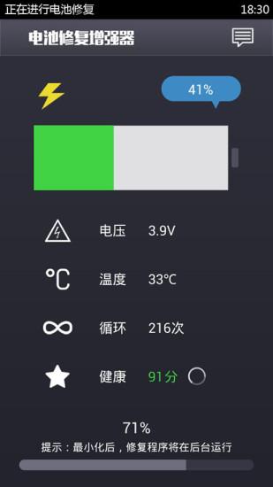 电池修复增强版