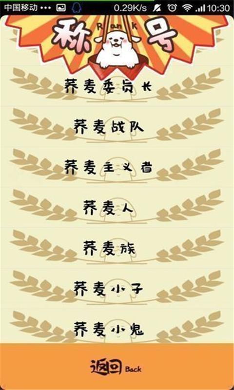 汪汪荞麦面 汉化版