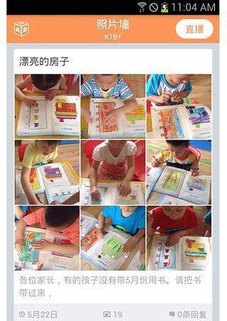 彩虹家园教师版