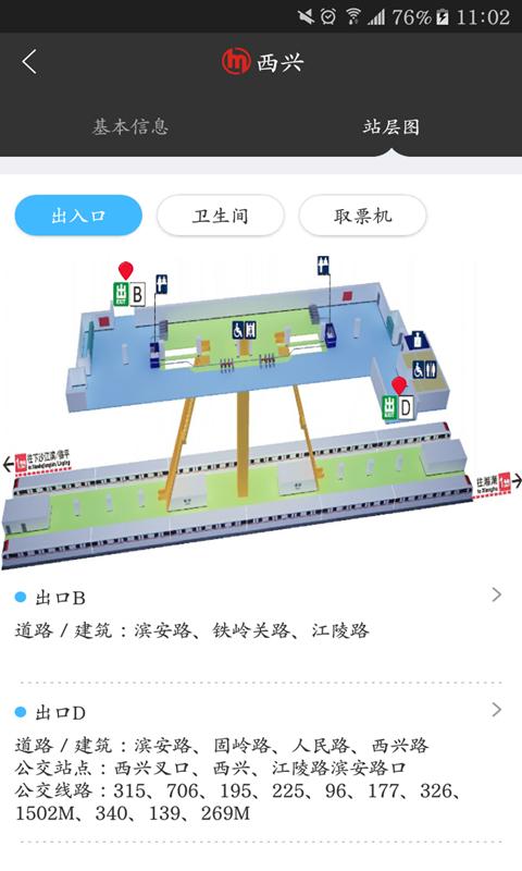 杭州地铁截图